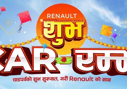 Renault's Subha Car-Rambha