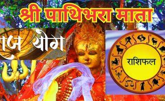 religion rashiphal daily horoscope dainik rashifal tuesday 19 october 2021 astrology