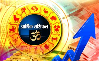 money financial horoscope 11 september 2021 aaj ka arthik rashifal