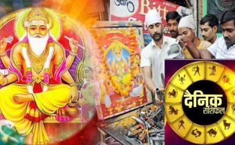 religion rashiphal daily horoscope dainik rashifal friday 17 september 2021 astrology