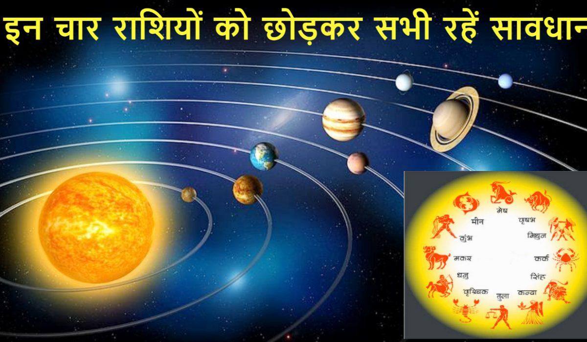 religion rashiphal story guru rashi parivartan september 2021 devguru will transit in capricorn makar known effects on zodiac signs