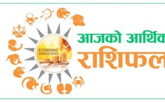 religion rashiphal story money financial horoscope 17 september 2021 aaj ka arthik rashifal in hindi nepali