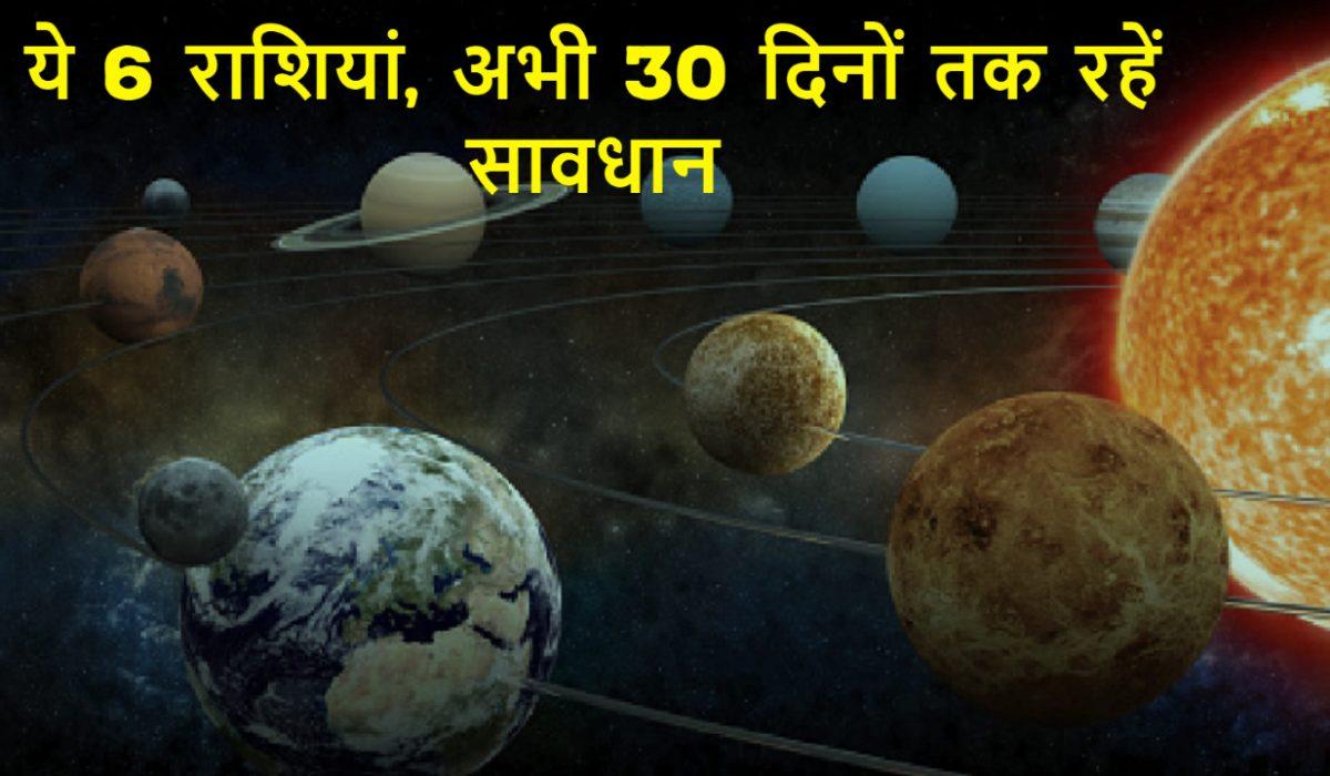 surya rashi parivartan september 2021 17 zodiac sign be careful for next 30 days press adda