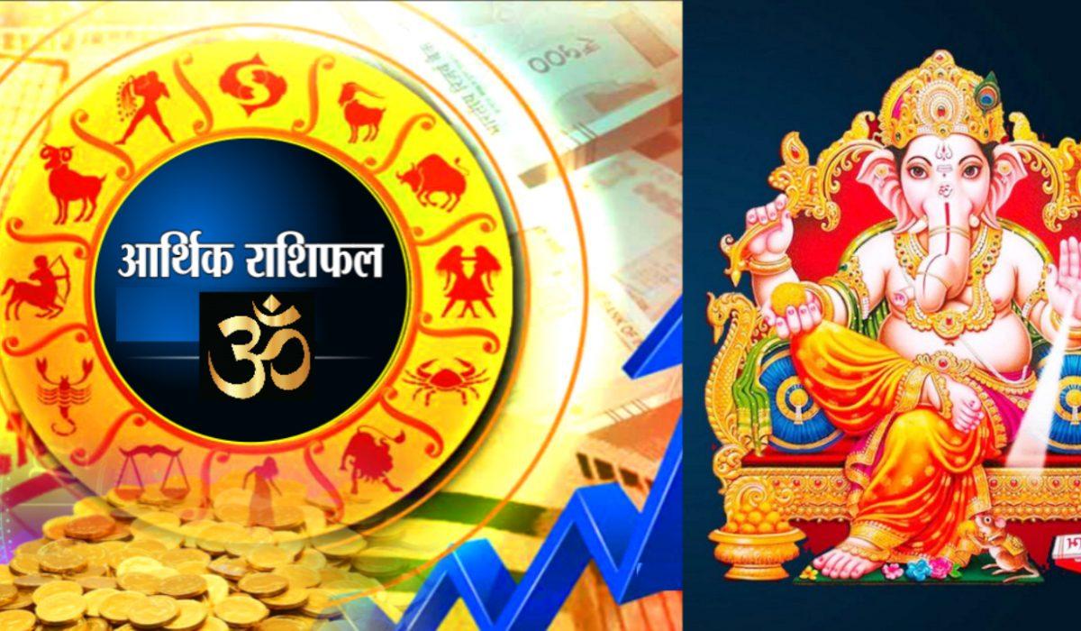 religion/rashiphal money financial horoscope 25 october 2021 aaj ka arthik rashifal in hindi monday