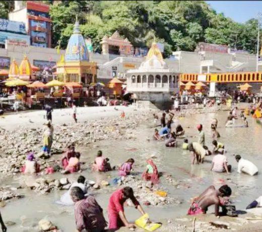 हरिद्वार पहुंचकर श्रद्धालुओं को लगा करारा झटका : गंगा नदी अचानक सूख गई, यह है वजह