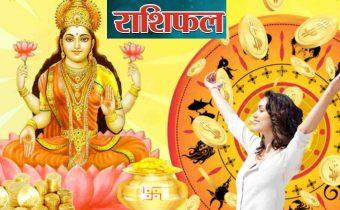 religion rashiphal money financial horoscope 17 october 2021 aaj ka arthik rashifal in hindi sunday
