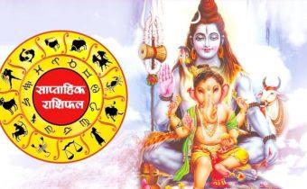 religion rashiphal weekly rashifal 18 october to 24 october 2021 horoscope lucky-zodiac sign of this week